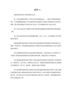 成都市优质结构工程评选暂行办法.doc