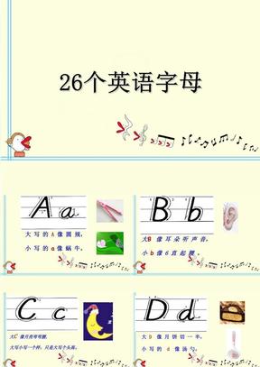 26個英語字母課件PPT正確的版本.ppt