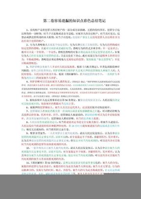 司法考试卷二卷容易遗漏的知识点彩色总结笔记.doc