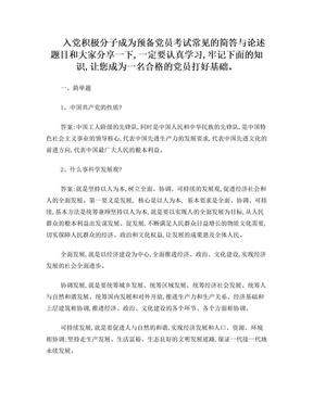 积极分子转预备党员考试简答题.doc
