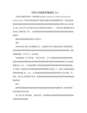 中国古代建筑等级制度.doc.doc