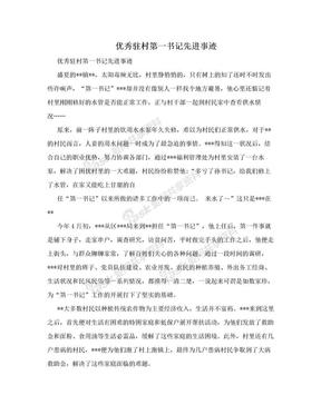 优秀驻村第一书记先进事迹.doc