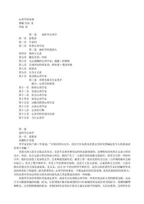 心理学的故事(墨顿[1].亨特).doc