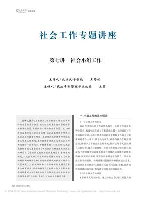 社会工作专题讲座第七讲社会小组工作.pdf