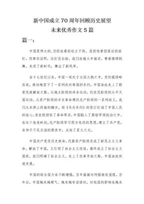 新中国成立70周年回顾历史展望未来优秀作文5篇.docx