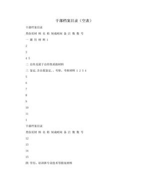 干部档案目录(空表).doc