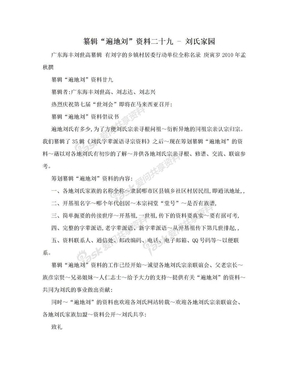 """纂辑""""遍地刘""""资料二十九 - 刘氏家园.doc"""
