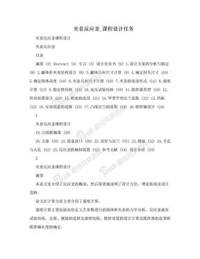 夹套反应釜_课程设计任务.doc