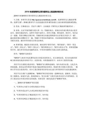 2016年度雏鹰杯红领巾国学达人挑战赛参赛方式.docx