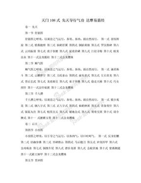 天门108式 先天导行气功 达摩易筋经.doc