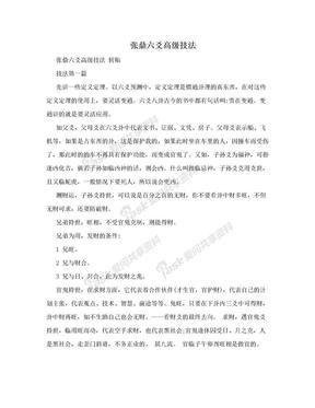 张鼎六爻高级技法.doc