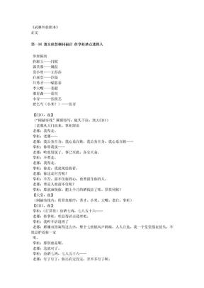 《武林外传》电视剧本.doc