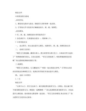 中班教案智力游戏.doc