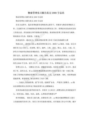 物业管理实习报告范文2000字总结.doc