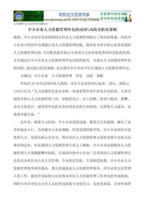 人力资源外包 论文珍惜水资源论文.doc