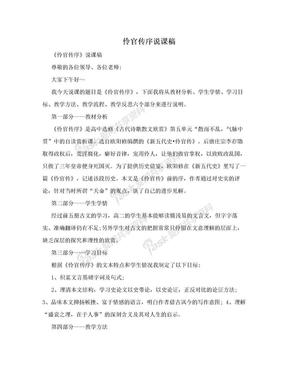 伶官传序说课稿.doc