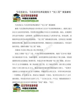 """马克思论文:马克思异化理论视角下""""民工荒""""现象解析.doc"""