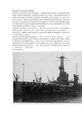 阿根廷海军战列舰.doc