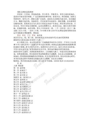 刘虹言四柱高级教材.doc