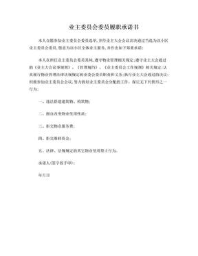 业主委员会委员履职承诺书.doc