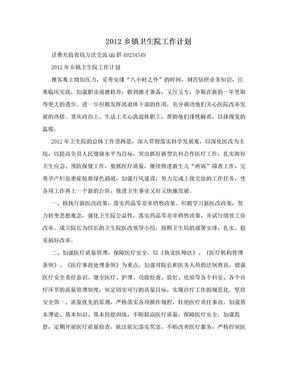 2012乡镇卫生院工作计划.doc