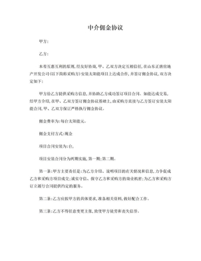 中介佣金协议.doc