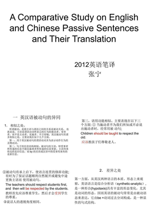 A Comparative Study on English and Chinese Passive Sentences and Their Translation.ppt