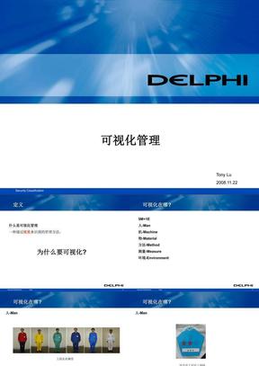 德尔福-可视化管理培训.ppt
