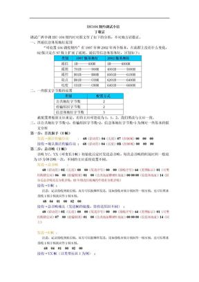 IEC104规约报文实例总结.doc