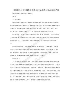童家桥社区卫生服务中心简介(中心简介与亮点)以此为准.doc