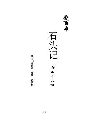 红楼梦后28回(癸酉本).doc