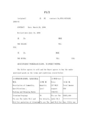 出口销售合同(中英文对照版).doc