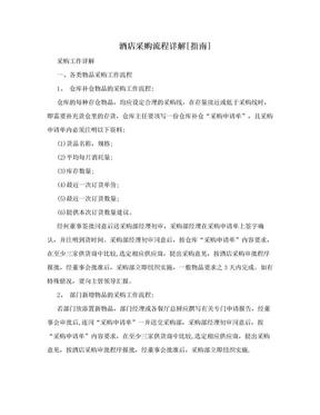 酒店采购流程详解[指南].doc