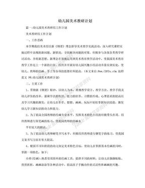 幼儿园美术教研计划.doc