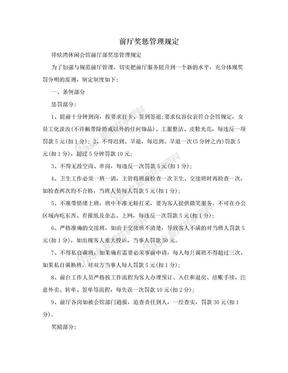 前厅奖惩管理规定.doc