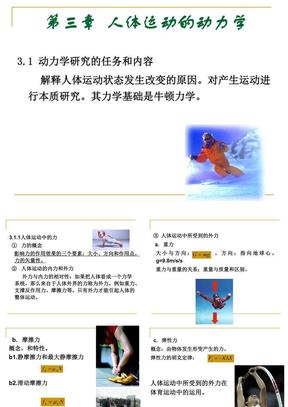 运动生物力学多媒体教学3(第三章).ppt