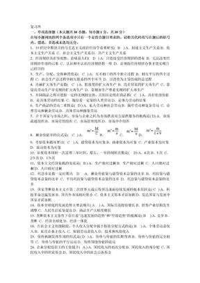 马克思主义复习4答案.doc