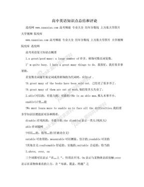 高中英语知识点总结和评论.doc