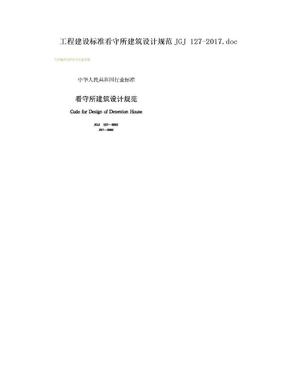 工程建设标准看守所建筑设计规范JGJ 127-2017.doc.doc