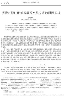 明清时期江淮地区频发水旱灾害的原因探析_张崇旺.pdf