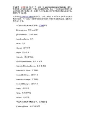 史上最全华为路由器交换机配置命令大合集.doc