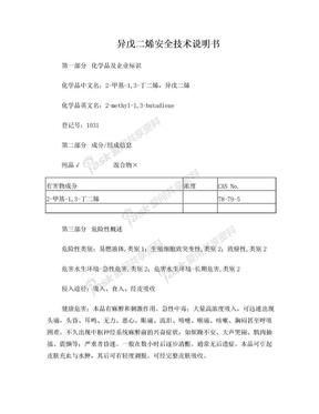 异戊二烯安全技术说明书.doc