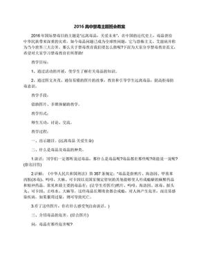 2016高中禁毒主题班会教案.docx