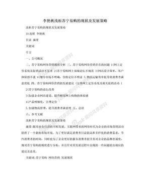 李艳秋浅析苏宁易购的现状及发展策略.doc