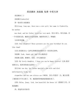 英语剧本 灰姑娘  免费 中英互译.doc