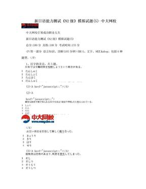新日语能力测试《N2级》模拟试题(5)-中大网校.doc