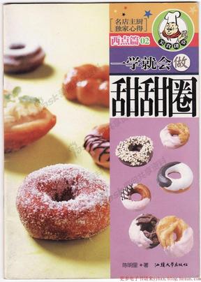 杨桃文化-一学就会做甜甜圈.陈明里.pdf