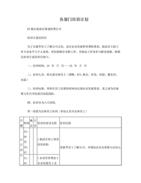 各部门培训计划.doc
