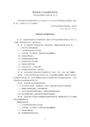 国家职业卫生标准管理办法(卫生部令第 20 号,2002年5月1日起施行)