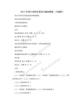 2014年项目双优化策划书编制模板(可编辑).doc
